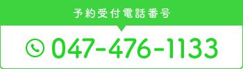 047-476-1133